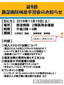 schedule_09_2poster