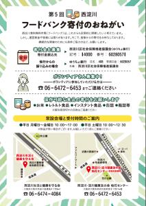 foodbank20211016-2